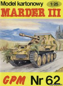 Модель противотанковой САУ Marder III Ausf H из бумаги/картона