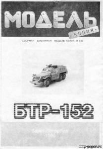 Модель бронетранспортера БТР-152 из бумаги/картона