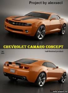 Бумажная модель Chevrolet Camaro Concept