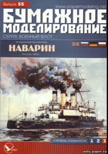 """Бумажная модель эскадренного броненосца """"Наварин"""""""