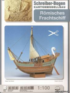 Модель Римского грузового судна из бумаги/картона
