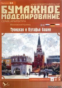 Модель Башен Московского Кремля, Троицкой и Кутафьей из бумаги