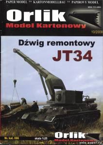 Модель ремонтного крана JT-34 из бумаги/картона