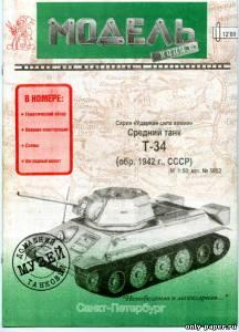 Модель среднего танка Т-34 из бумаги/картона