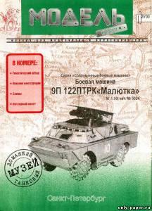 """Модель 9П 122ПТРК """"Малютка"""" из бумаги/картона"""