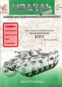 Модель бронетранспортера БТР-Т из бумаги/картона