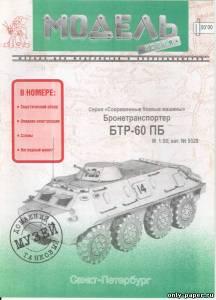 Бумажная модель бронетранспортера БТР-60ПБ