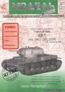 Модель тяжелого танка КВ-1 из бумаги/картона