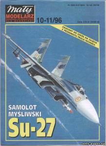 Модель самолета Су-27 из бумаги/картона