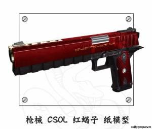 Модель пистолета Red Scorpion из бумаги/картона