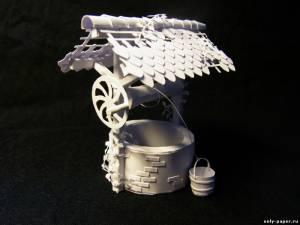 Бумажная модель колодца