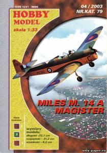 Модель самолета Miles M. 14A Magister из бумаги/картона