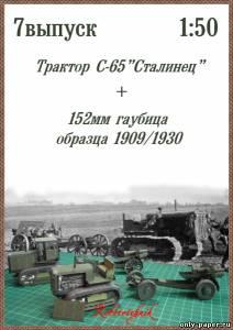 """Модель трактора С-65 """"Сталинец"""", 152 мм гаубицы из бумаги/картона"""