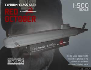 """Модель подводной лодки """"Красный Октябрь"""" из бумаги/картона"""